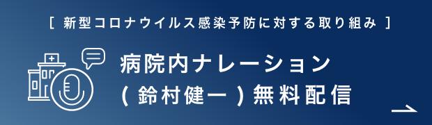 新型コロナウイルス感染予防に対する取り組み 音声データ「病院内ナレーション(鈴村健一)」無償配信