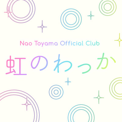 Nao Toyama Official Club 虹のわっか