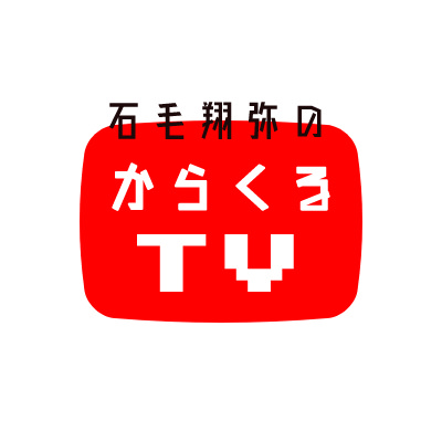 石毛翔弥のからくるTV