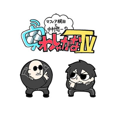 マフィア梶田と中村悠一のわしゃがなTV